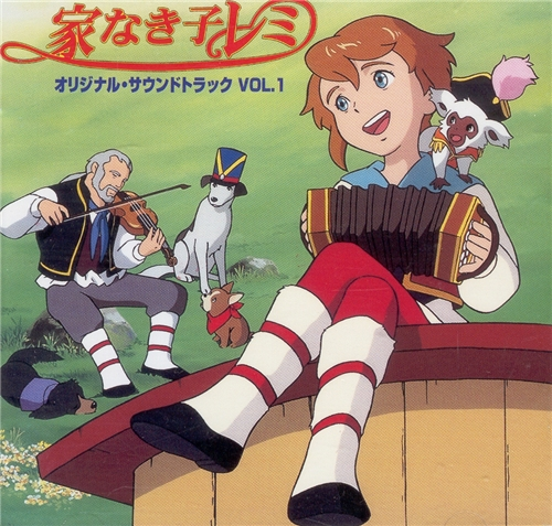 Бездомная девочка Реми / Remi, Nobody's Girl / Ie Naki Ko Remi / 家なき子レミ (1996-1997 гг. 26 серий) 415d1ebf1fd2