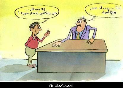 كاريكاتير اليوم - صفحة 2 Cb77911ffd37