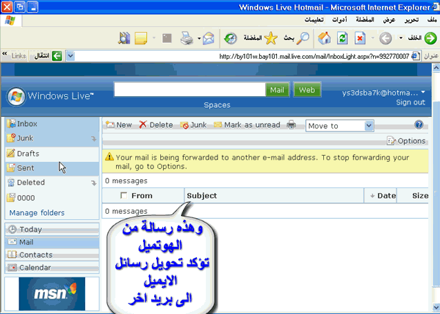 شرح طريقة تحويل رسائل hotmail من بريد إلى آخر  559aeb7147b9