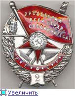 Ордена Советских Республик. 6a64fd97f54bt