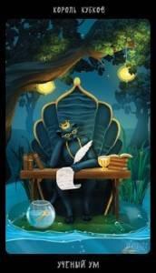Таро чёрных котов - Страница 2 D4bf620e0b00