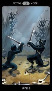 Таро чёрных котов - Страница 2 D29b4437e43d