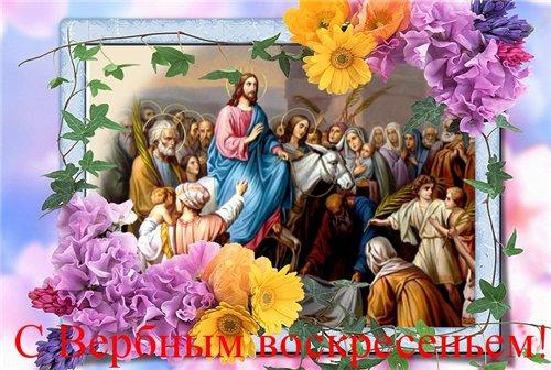 Сегодня вербное воскресенье! C500a22ec9a6