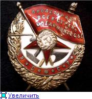 Ордена Советских Республик. - Страница 9 4066bd2ef223t