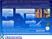 Подобие рунных и научных моделей. - Страница 4 6b1e823c4eb5t