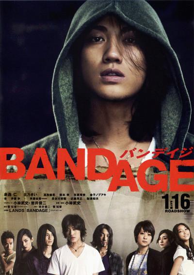 Бандаж / BANDAGE (2009) Япония 51cb80a5b317