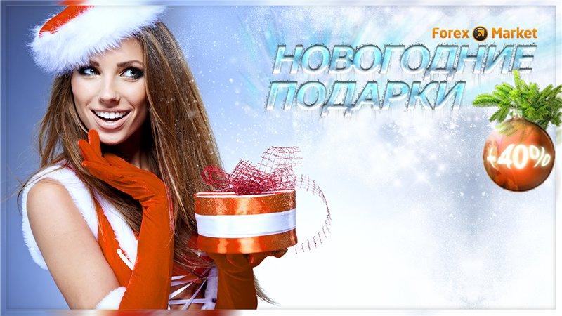 Новости, акции, конкурсы компании Forex-Market! Fb5d719b2b51