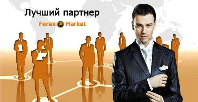 Новости, акции, конкурсы компании Forex-Market! D890b8397c77