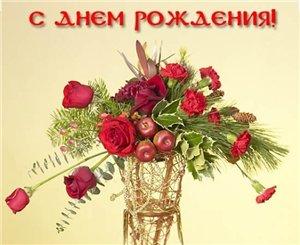 Поздравляем с Днем рождения !!! - Страница 15 8666571fcbe5