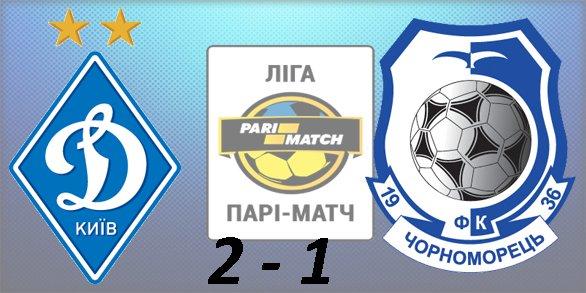 Чемпионат Украины по футболу 2015/2016 F668b2ff84d6