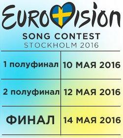 Евровидение 2016 Ab249faf4d01