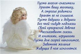 Поздравляем с рождением дочурки Юленьку (Uliya) 686bc451fbcbt