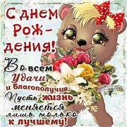 Поздравляем с Днем Рождения Анастасию (Анастасья 81) 07091f5f1d49t