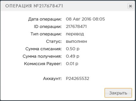 Заработок без вложений, халявный бонус каждый час на электронный кошелек - Страница 2 Bc328e3033f4