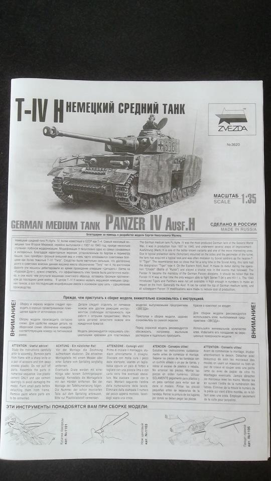 Обзор Pz-IV ausf H, 1/35, (Звезда 3620). 9a5bd6025b49