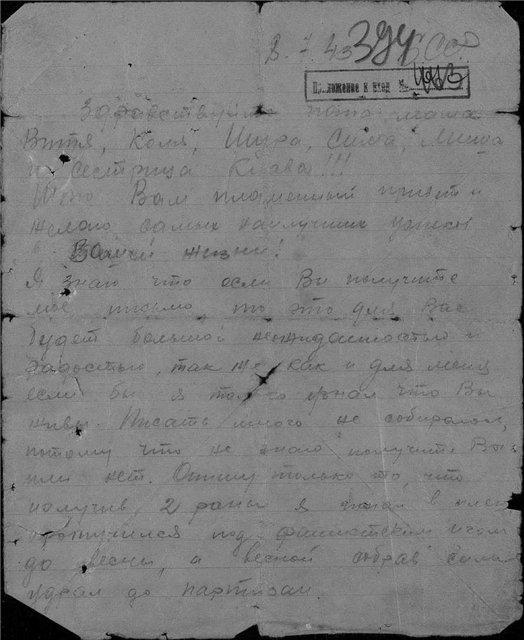 Труновы из Липовки (участники Великой Отечественной войны) - Страница 3 792f64c4a459