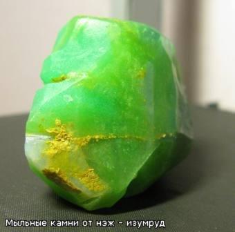 Мыльные камни - Страница 3 986094b703c7