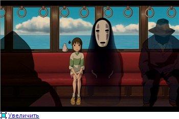Унесенные призраками / Spirited Away / Sen to Chihiro no kamikakushi (2001 г. полнометражный) 84e9a3d907bct