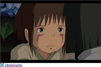 Унесенные призраками / Spirited Away / Sen to Chihiro no kamikakushi (2001 г. полнометражный) 25b09655f746t
