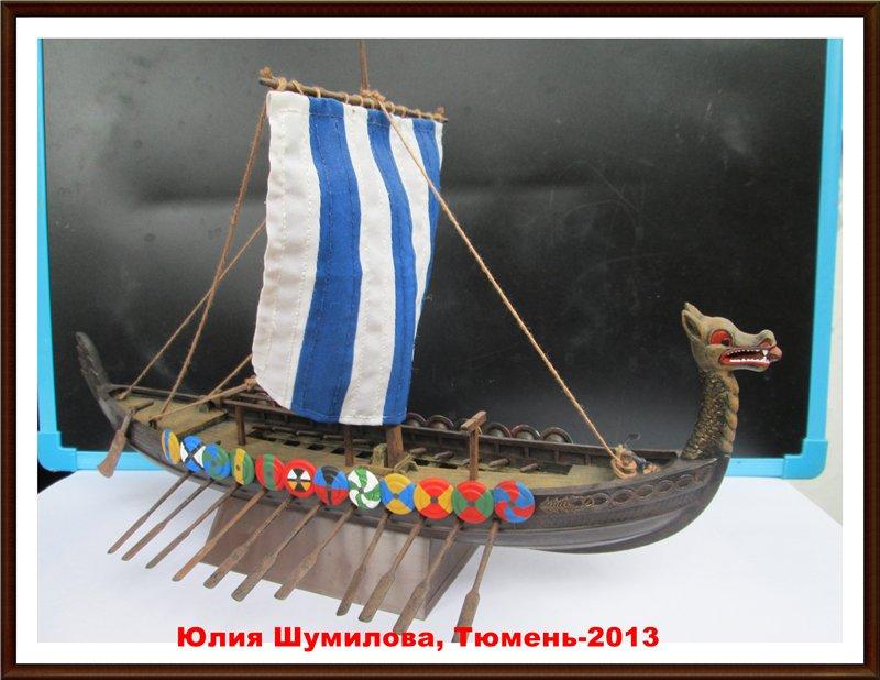 Корабль викингов Драккар (Мой первый корабль) F5f07dc889ee