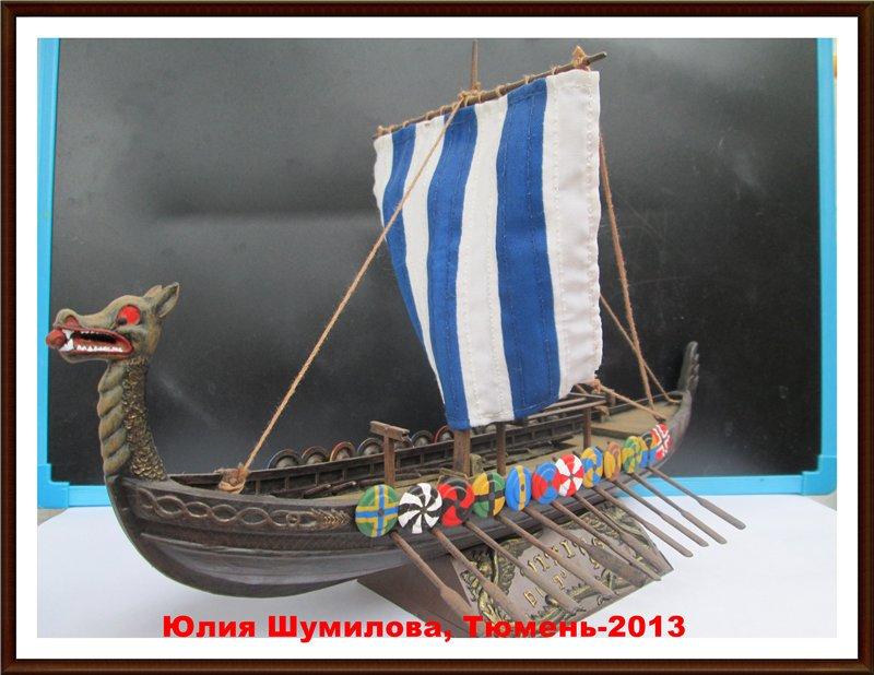 Корабль викингов Драккар (Мой первый корабль) Bb1cdb5d2c63