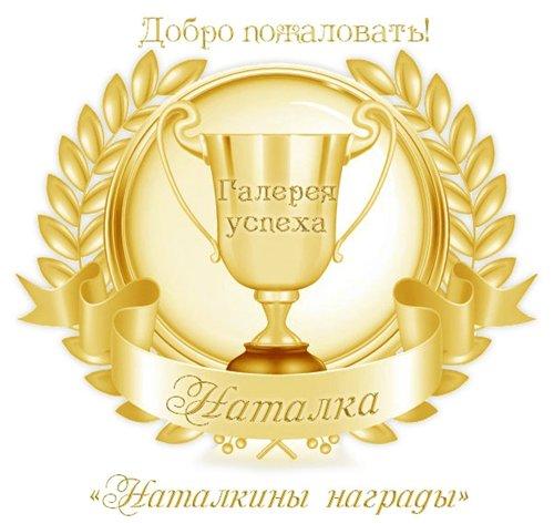 Наталкины награды 4b6ee0856af6t
