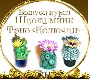 """Выпуск работ Школы мини - Трио """"Колючки"""" Ac606a1e09dc"""