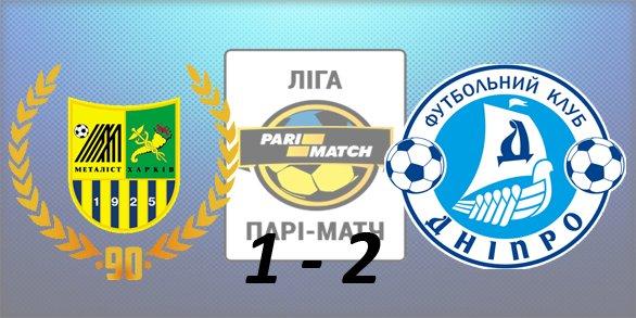 Чемпионат Украины по футболу 2015/2016 3f977a581c97