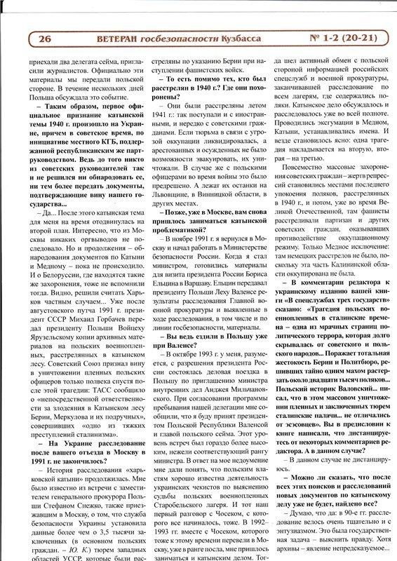 """Интервью генерал-полковн. Н.М.Голушко """"Ветерану ГБ Кузбасса"""" 83da91414958"""