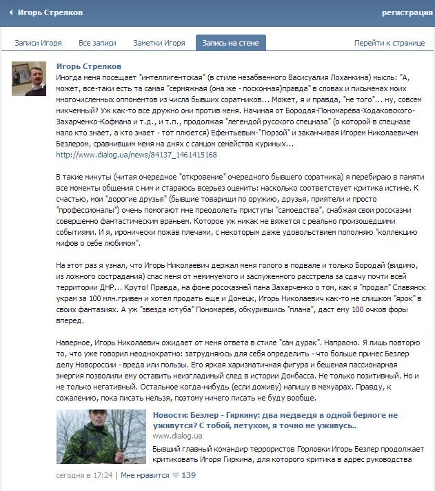 """...о """"русской весне""""... - Страница 38 3ecd03d7cdcc"""