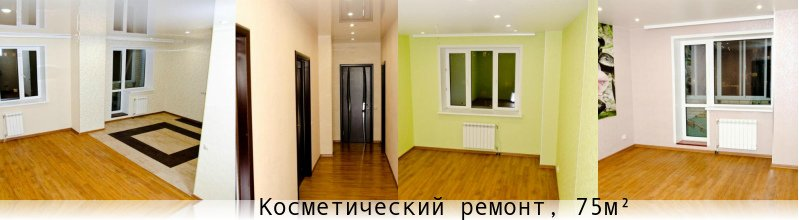 Хотите сделать ремонт в квартире? 90770b175368