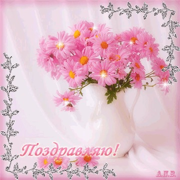 Поздравляем с Днем Рождения Светлану (Svitlana Ковальчук) Dfe766b70244t