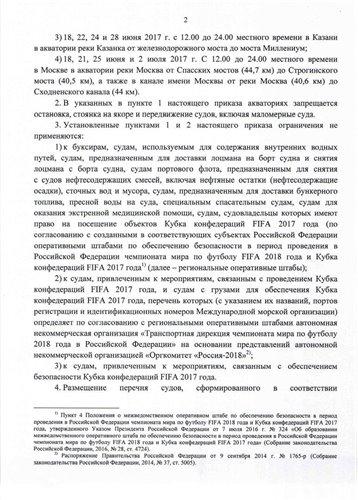 Об ограничениях навигации на период проведения Кубка конфедераций 2017 81d63d5726ed