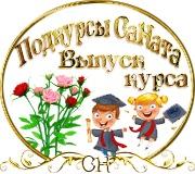 "Галерея Подкурсов. ""Роза"" 92673e87e84ct"