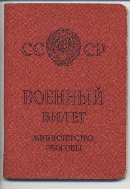 Служу Советскому Союзу!!! 8b4bf3ed6df1