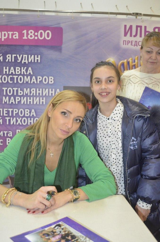 Татьяна Навка (архив) 3dfbb1393a21