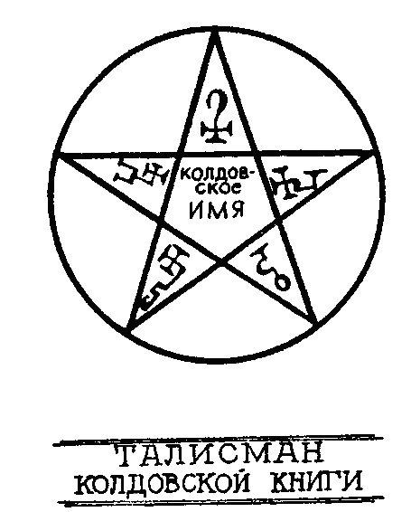 руны - Магические символы. Символика в магии. Символы талисманы. - Страница 8 7d77927fabcd