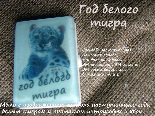Домашнее мыло из основы - Страница 21 93e453ae1b58