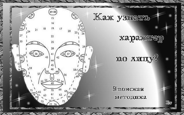 Как узнать характер по лицу? Японская методика(физиогномика) Dee0d537dd1d