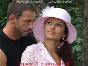 Сериал Проклятый Рай 40a6231f25bbt
