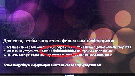 PlayOnTV - видео из браузера на ТВ B408369f9a51