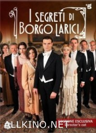 ბორგო ლარიჩის საიდუმლოებანი / I Segreti di Borgo Larici  De934bb32f38