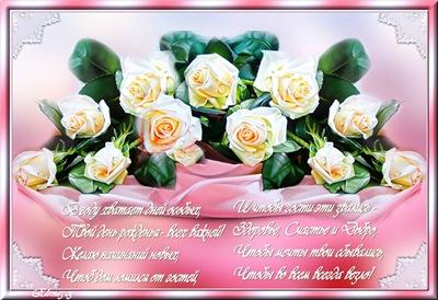 Поздравляем с Днем Рождения Евгению (Евгения Буравченко) 1ccf94a10ea4t