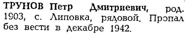 Труновы из Липовки (участники Великой Отечественной войны) - Страница 2 1550fc97e103