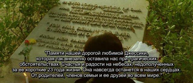 Никто не убивал Джессику / No One Killed Jessica (2011) 331947db4f08
