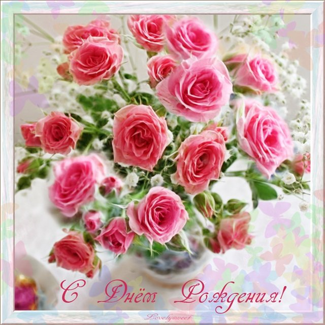 Поздравляем С ДНЕМ РОЖДЕНИЯ Галину Семеновну 57f06cf21759