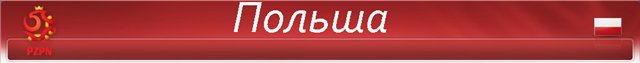 UEFA EURO 2012™ Poland-Ukraine A4d34d003e3b