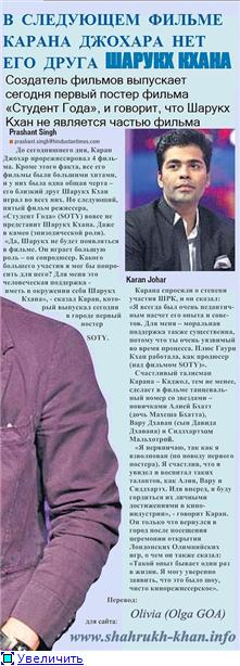 Новости о Шахрукхе - 6 - Страница 18 251ad10592f6t