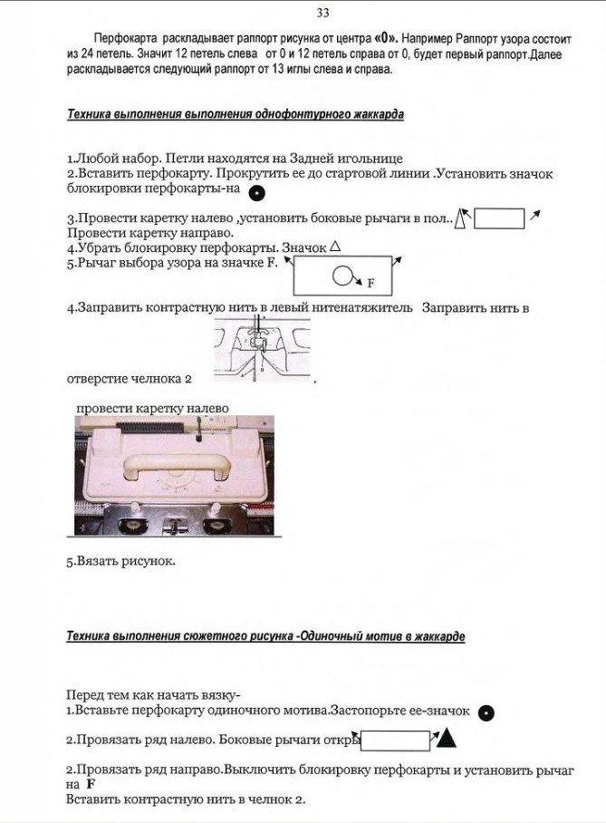 Начальный курс по обучению вязания на вязальной машине SILVER REED   - Страница 4 B8d920103f2e