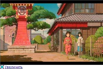 Унесенные призраками / Spirited Away / Sen to Chihiro no kamikakushi (2001 г. полнометражный) 53f8d52ff85bt